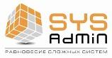 Работа в Беларуси, Минске - Системный администратор ООО